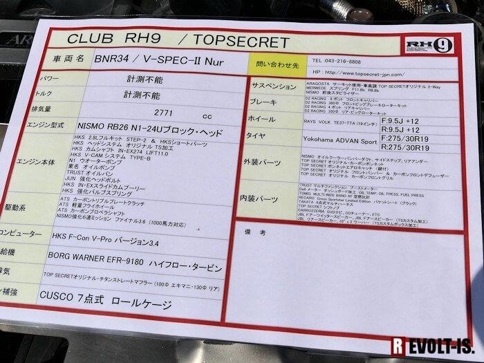 日産スカイラインGT-R BNR34 - オーナー紹介20151006_4