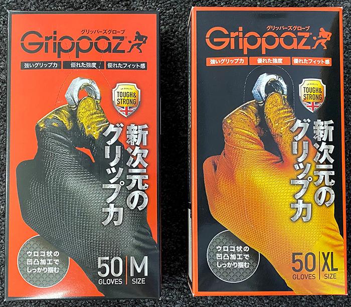 20210323_作業手袋_グリッパーズグローブ_02