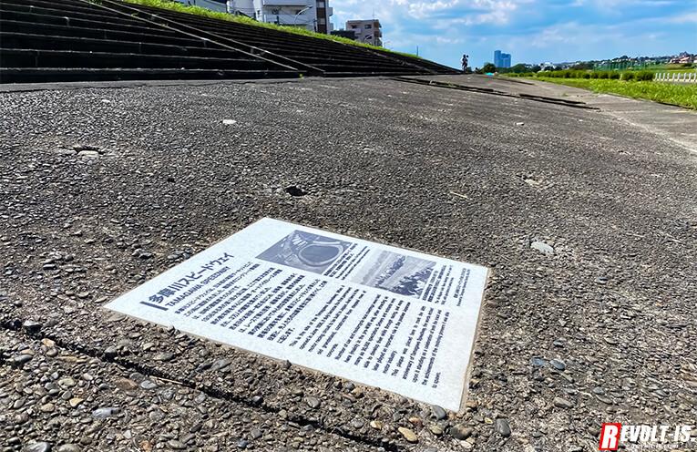 20210817_多摩川スピードウェイ跡地取り壊し問題