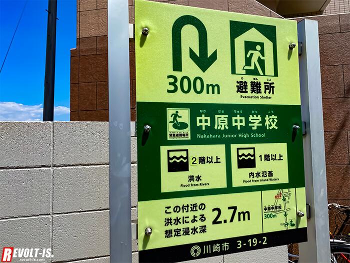 20210817_多摩川スピードウェイ跡地取り壊し問題_05