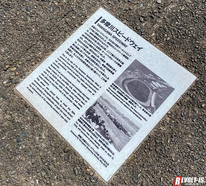 20210817_多摩川スピードウェイ跡地取り壊し問題_08